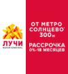 Квартиры от 114 000 руб. м²
